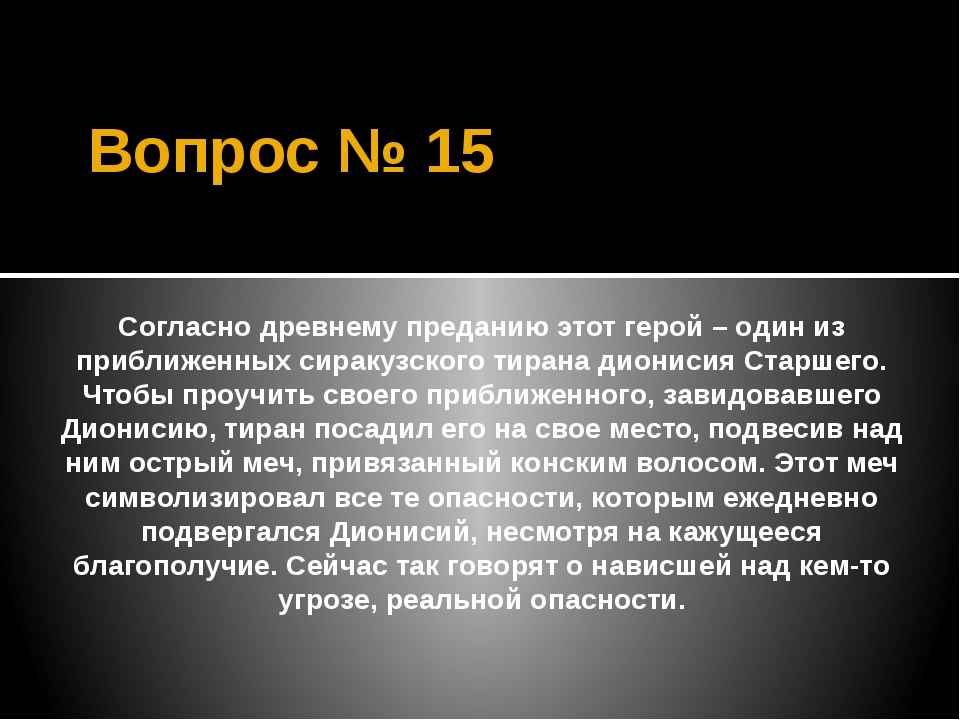 Вопрос № 15 Согласно древнему преданию этот герой – один из приближенных сира...