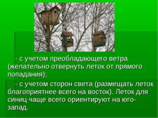 - с учетом преобладающего ветра (желательно отвернуть леток от прямого попад