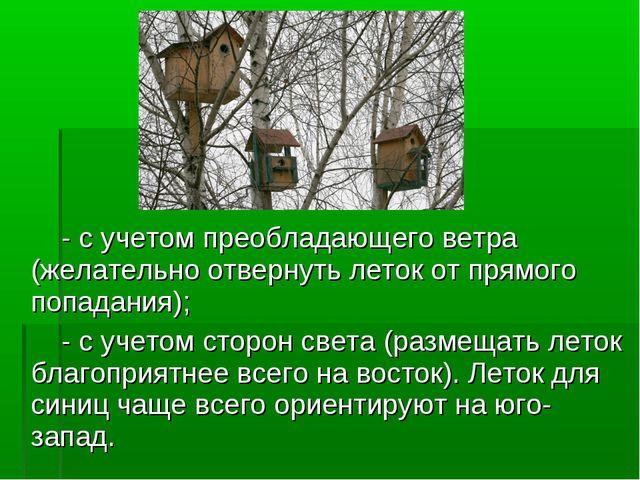 - с учетом преобладающего ветра (желательно отвернуть леток от прямого попад...