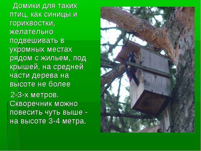 Домики для таких птиц, как синицы и горихвостки, желательно подвешивать в ук...