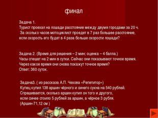 Задача3. ( из рассказа А.П. Чехова «Репетитор») Купец купил 138 аршин чёрного