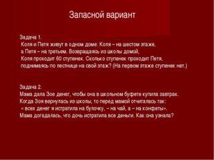 Задача 1. Коля и Петя живут в одном доме: Коля – на шестом этаже, а Петя – н