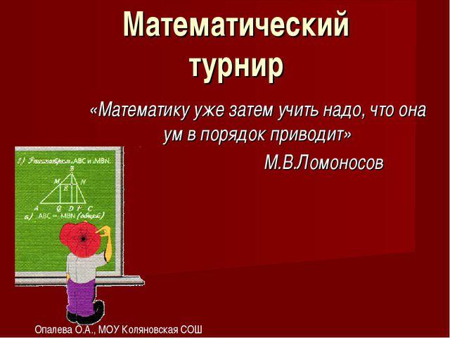 Математический турнир «Математику уже затем учить надо, что она ум в порядок...