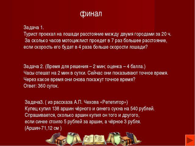Задача3. ( из рассказа А.П. Чехова «Репетитор») Купец купил 138 аршин чёрного...