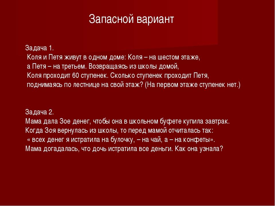 Задача 1. Коля и Петя живут в одном доме: Коля – на шестом этаже, а Петя – н...