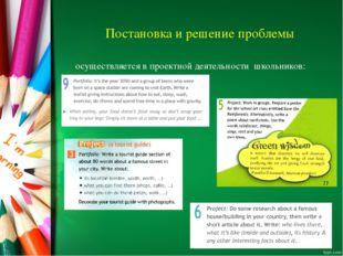 осуществляется в проектной деятельности школьников: Постановка и решение про