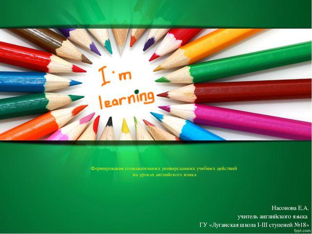 Формирование познавательных универсальных учебных действий на уроках английск...