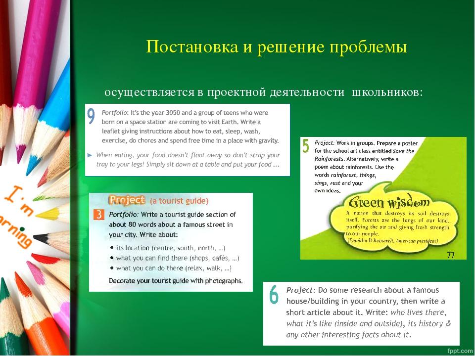 осуществляется в проектной деятельности школьников: Постановка и решение про...