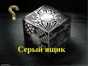 Серый ящик