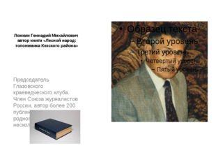 Ложкин Геннадий Михайлович автор книги «Лесной народ: топонимика Кезского рай