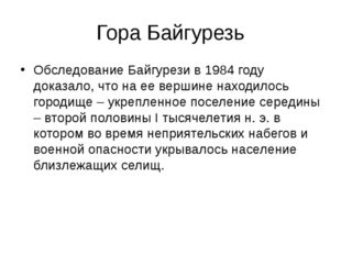 Гора Байгурезь Обследование Байгурези в 1984 году доказало, что на ее вершине