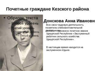 Почетные граждане Кезского района В 2000 г - присвоено почетное звание Удмурт