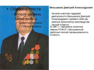 Меньшиков Дмитрий Александрович На всех участках трудовой деятельности Меньши