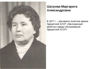 В 1977 г. – присвоено почетное звание Удмуртской АССР «Заслуженный работник с