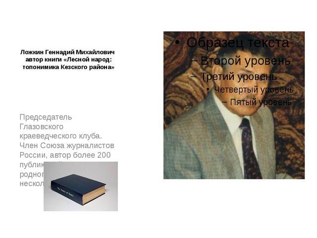 Ложкин Геннадий Михайлович автор книги «Лесной народ: топонимика Кезского рай...