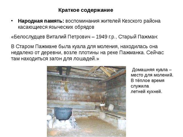 Краткое содержание Народная память: воспоминания жителей Кезского района каса...