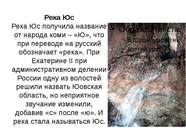 Река Юс Река Юс получила название от народа коми – «Ю», что при переводе на р...