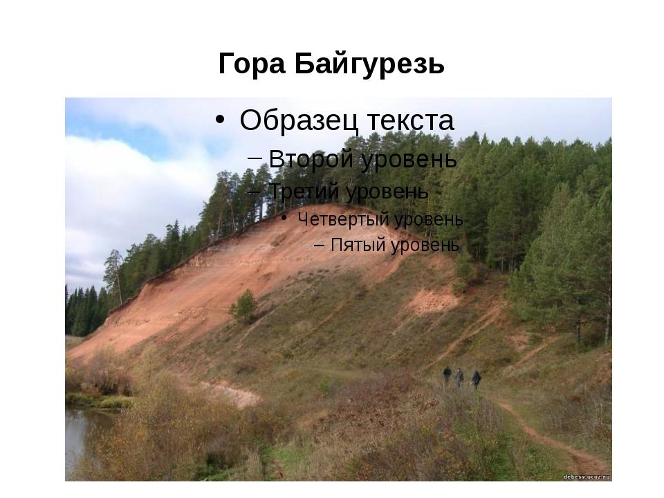Гора Байгурезь