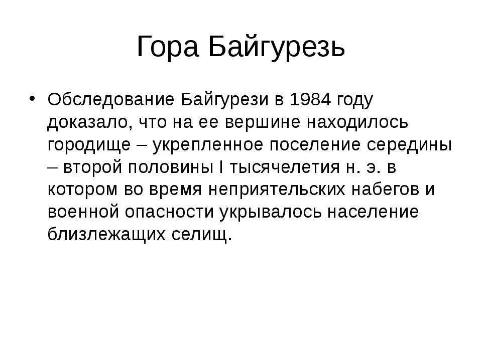 Гора Байгурезь Обследование Байгурези в 1984 году доказало, что на ее вершине...