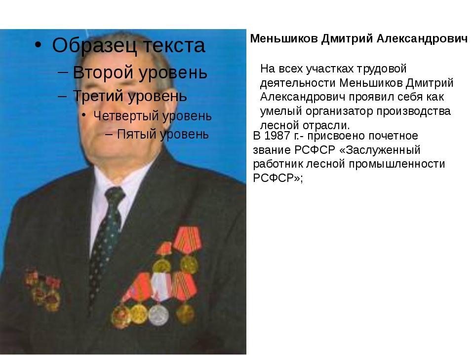 Меньшиков Дмитрий Александрович На всех участках трудовой деятельности Меньши...