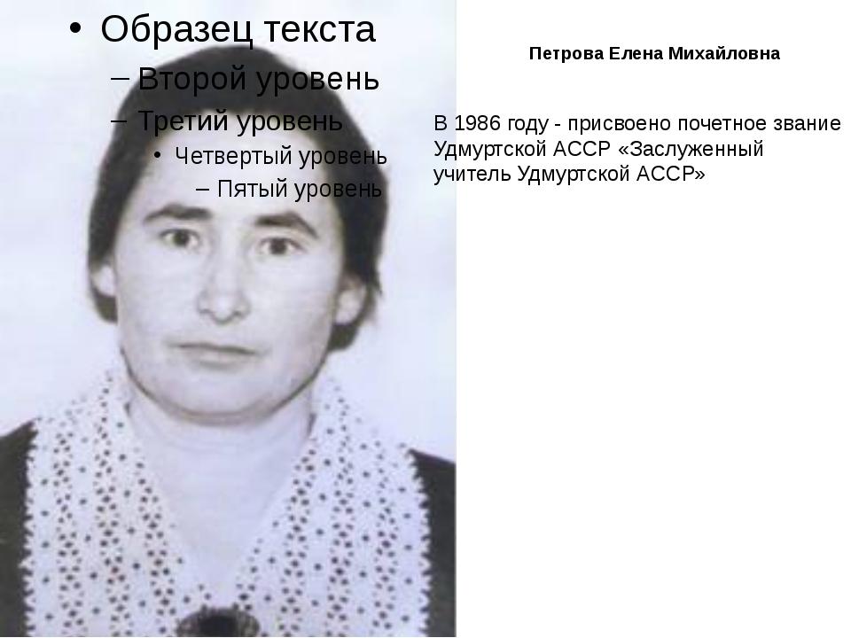Петрова Елена Михайловна В 1986 году - присвоено почетное звание Удмуртской А...