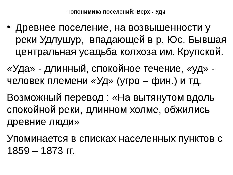 Топонимика поселений: Верх - Уди Древнее поселение, на возвышенности у реки У...