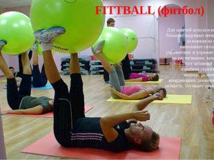 FITTBALL (фитбол) Для занятий используются большие надувные мячи. В основном
