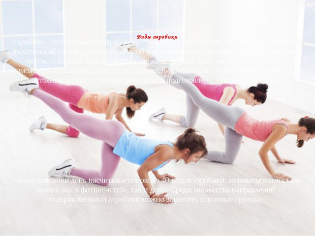 Упражнения для похудения - 15 самых эффективных упражнений