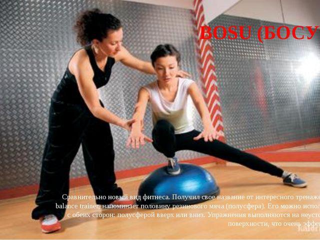 BOSU (БОСУ) Cравнительно новый вид фитнеса. Получил свое название от интересн...