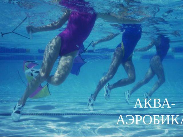 АКВА-АЭРОБИКА
