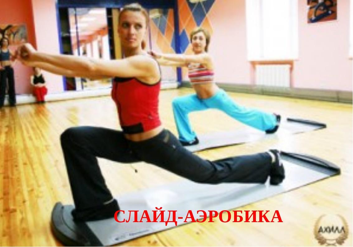 Движения аеробики для похудения