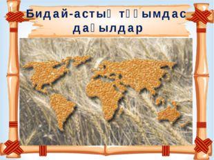 Бидай-астық тұқымдас дақылдар
