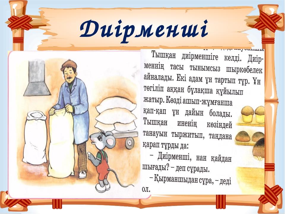 Диірменші