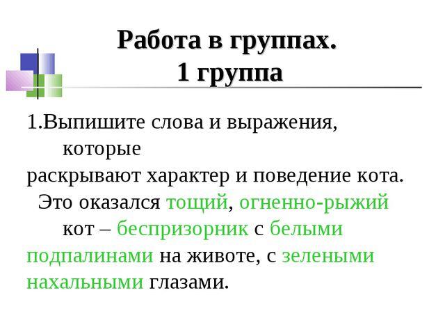 Работа в группах. 1 группа 1.Выпишите слова и выражения, которые раскрывают х...