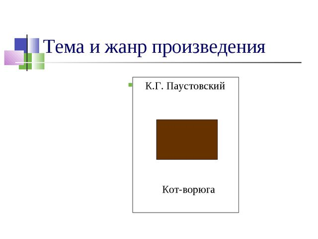 Тема и жанр произведения К.Г. Паустовский Кот-ворюга