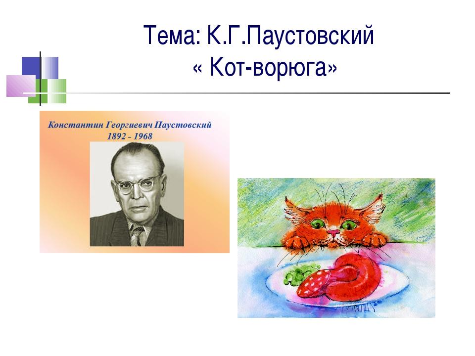 Тема: К.Г.Паустовский « Кот-ворюга»