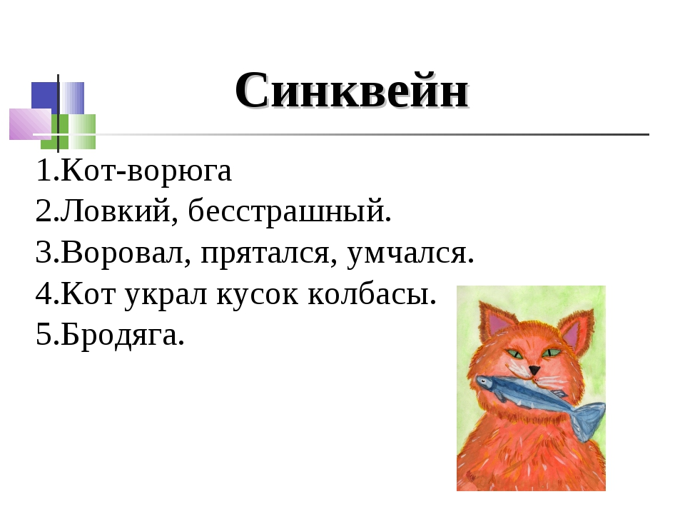 Синквейн 1.Кот-ворюга 2.Ловкий, бесстрашный. 3.Воровал, прятался, умчался. 4....