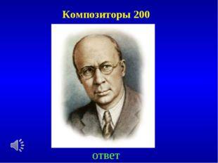 Композиторы 200 ответ