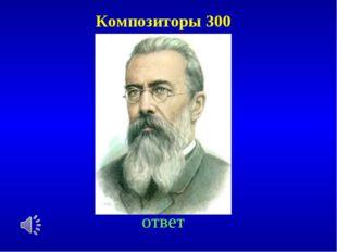 Композиторы 300 ответ
