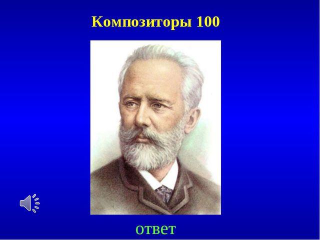 Композиторы 100 ответ