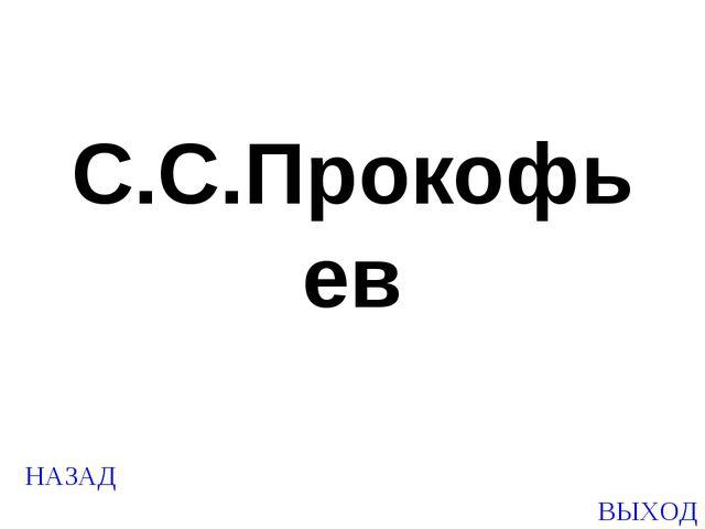НАЗАД ВЫХОД С.С.Прокофьев