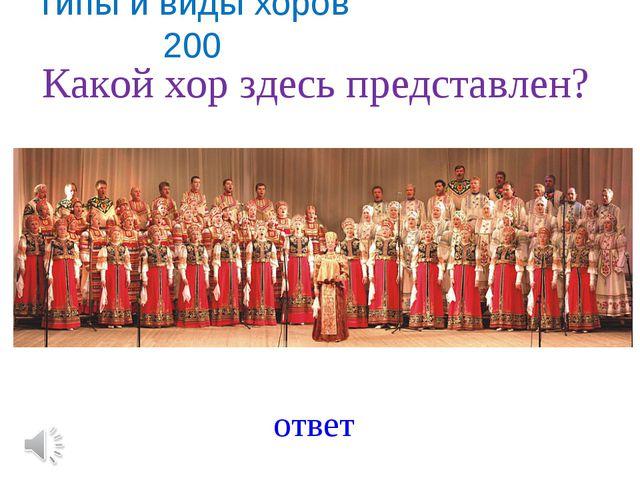 Типы и виды хоров 200 ответ Какой хор здесь представлен?