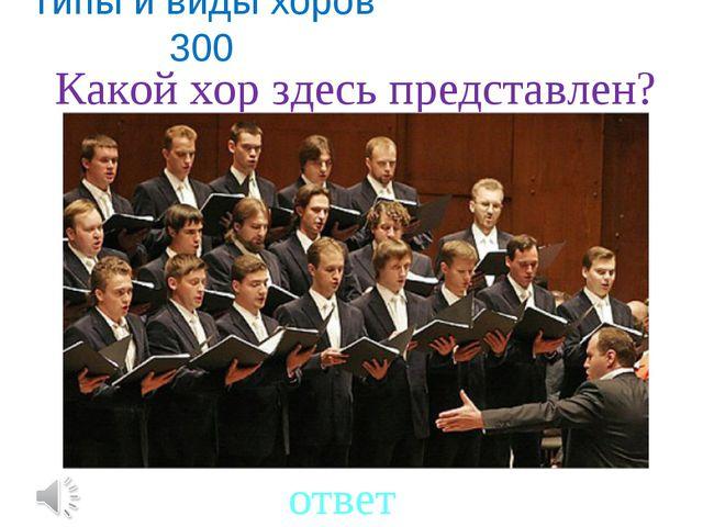 Типы и виды хоров 300 ответ Какой хор здесь представлен?