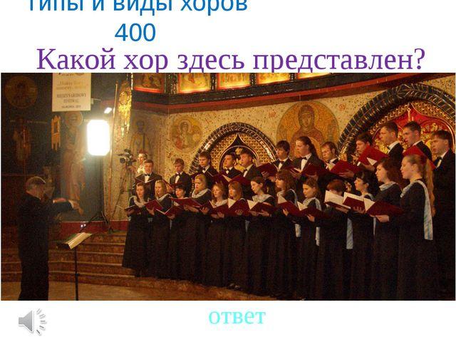 Типы и виды хоров 400 ответ Какой хор здесь представлен?