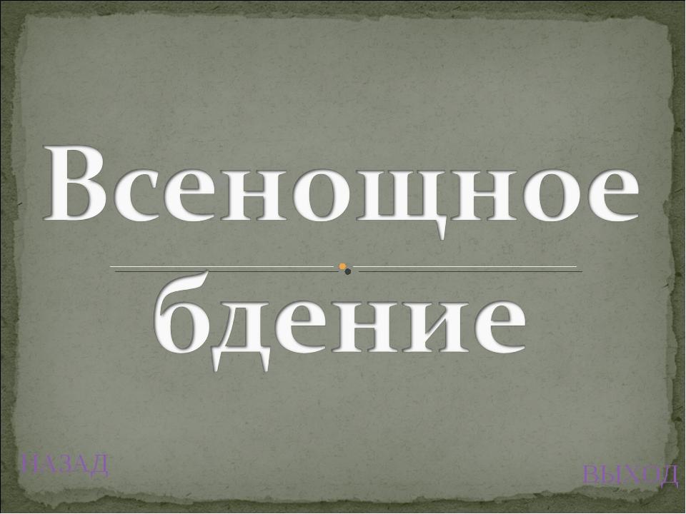 НАЗАД ВЫХОД