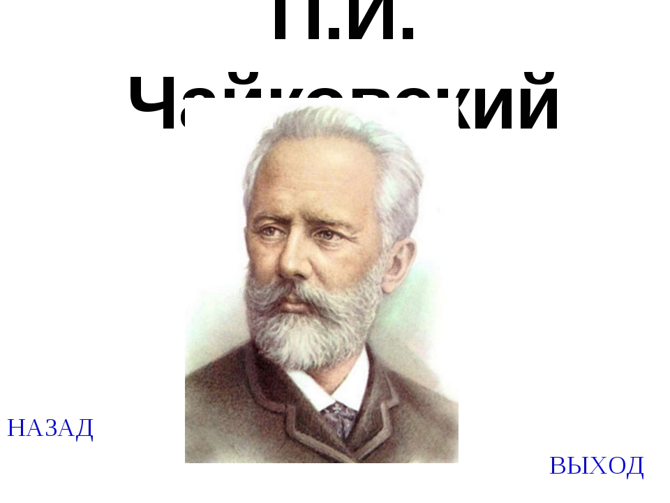 НАЗАД ВЫХОД П.И. Чайковский