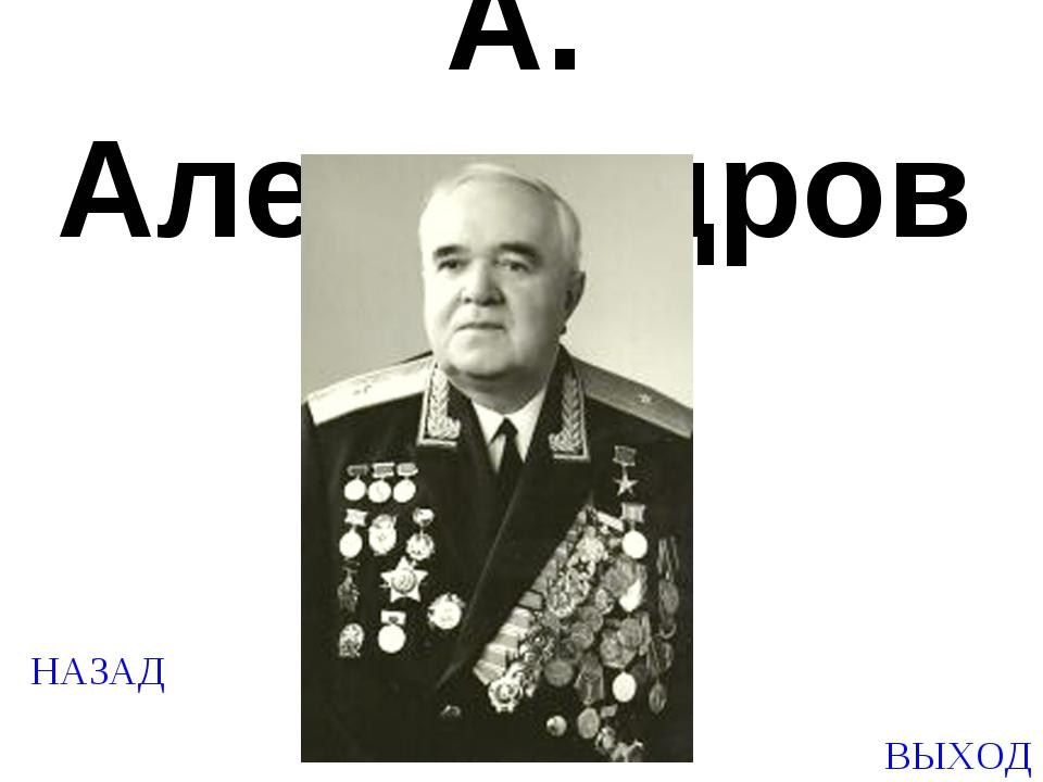 НАЗАД ВЫХОД А. Александров