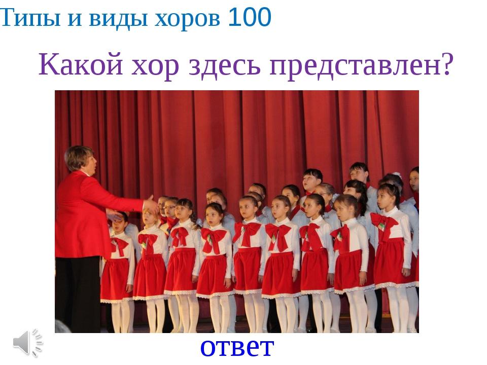 Типы и виды хоров 100 ответ Какой хор здесь представлен?