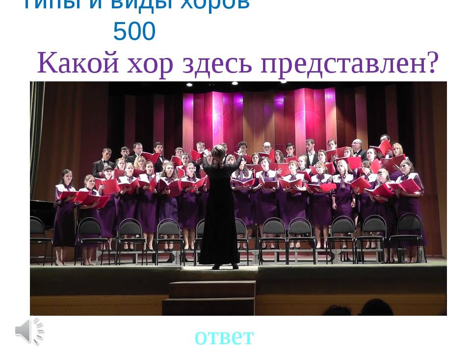 Типы и виды хоров 500 ответ Какой хор здесь представлен?