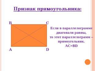 Признак прямоугольника: А В С D Если в параллелограмме диагонали равны, то эт